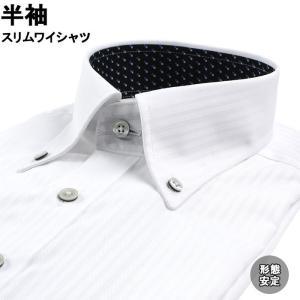 ワイシャツ 半袖 形態安定 スリムシルエット ボタンダウン 39Y144-29|suit-depot