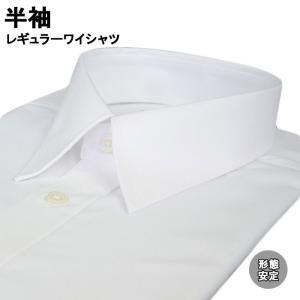 ワイシャツ 半袖 形態安定 レギュラーカラー 白無地 39Z001-19|suit-depot
