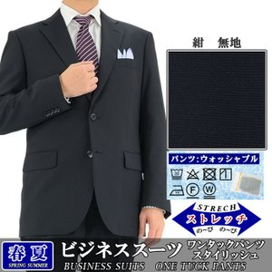 【訳あり 返品・交換不可】 スーツ ビジネス メンズ 紺 無地 春夏 7R5C69-11|suit-depot