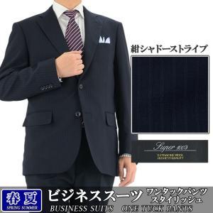 【訳あり 返品・交換不可】 スーツ ビジネス メンズ 紺 シャドーストライプ SUPER100'S 毛100% 春夏 7RHC61-21|suit-depot
