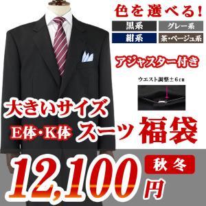 福袋スーツ 大きいサイズ スーツ E体・K体 アジャスター付き 秋冬 福袋 色が選べる|suit-depot