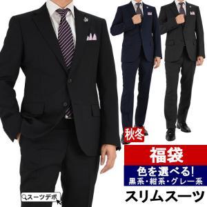福袋スーツ スリムスーツ 秋冬 福袋 色が選べる|suit-depot