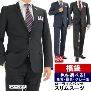 福袋スーツ スリムスーツ ローライズパンツ 秋冬 福袋 色が選べる|suit-depot