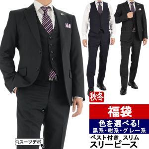 福袋スーツ スリムスリーピーススーツ 秋冬 福袋 色が選べる...