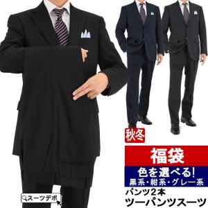 福袋スーツ ツーパンツスーツ 秋冬 福袋 色が選べる|suit-depot