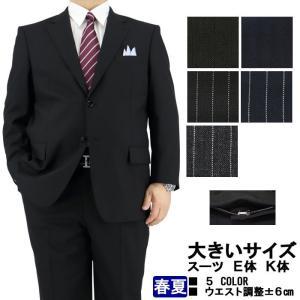スーツ メンズ 大きいサイズ ビジネススーツ ウエスト調整±6cm 2019 春夏 4種から選べる アジャスター付パンツ E体・K体|suit-depot