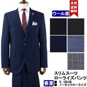 スーツ メンズ スリムスーツ ビジネススーツ  春夏 5種から選べる ローライズパンツ|suit-depot