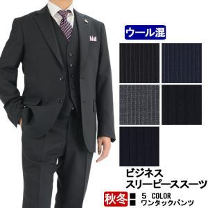 スーツ メンズ スリーピース ビジネススーツ 秋冬 5種から選べる|suit-depot