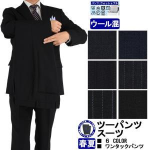 スーツ メンズ ツーパンツ パンツ2本 ビジネススーツ 2019 春夏 5種から選べる スラックスウォッシャブル|suit-depot