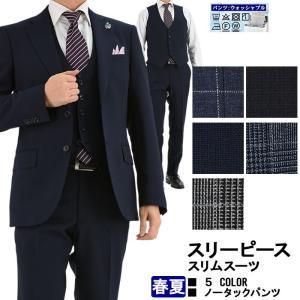 スーツ メンズ スリーピース スリムスーツ 2019 春夏 3種から選べる スラックスウォッシャブル suit-depot