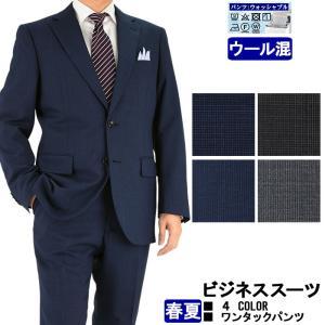 スーツ メンズ ビジネススーツ 2019 春夏 4種から選べる スラックスウォッシャブル|suit-depot