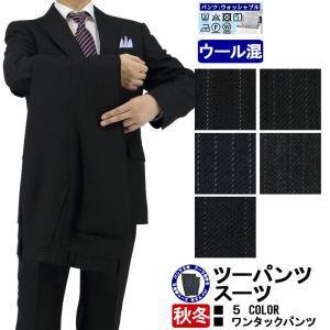 スーツ メンズ ツーパンツ パンツ2本 ビジネススーツ 秋冬 5種から選べる スラックスウォッシャブル|suit-depot