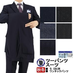 スーツ メンズ ツーパンツ パンツ2本 ビジネススーツ 秋冬 4種から選べる スラックスウォッシャブル|suit-depot