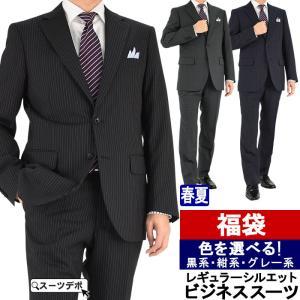 福袋スーツ ビジネススーツ 春夏 福袋 色が選べる|suit-depot
