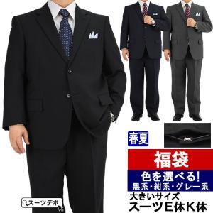 福袋 スーツ 大きいサイズ E体・K体 アジャスター付き 春...