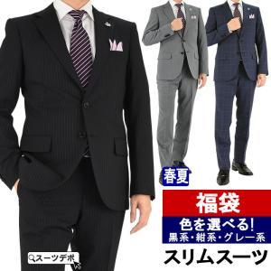 福袋 スーツ スリムスーツ 春夏 福袋 色が選べる|suit-depot