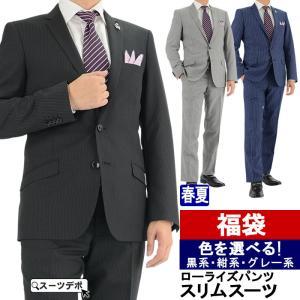福袋 スーツ スリムスーツ ローライズスラックス 春夏 福袋 色が選べる|suit-depot