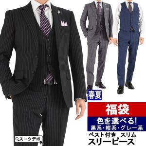 福袋 スーツ スリムスリーピース 春夏 福袋 色が選べる|suit-depot