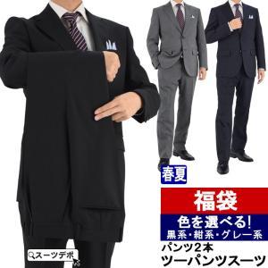 福袋 スーツ ツーパンツビジネススーツ 春夏 福袋 色が選べ...