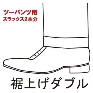 裾上げダブル(糸留め) ツーパンツスーツ用 スラックス2本分|suit-depot