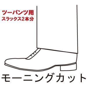 裾上げモーニングカット ツーパンツ用 スラックス2本分|suit-depot