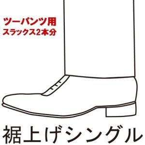 裾上げシングル ツーパンツスーツ用 スラックス2本分|suit-depot