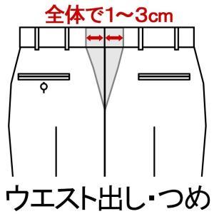 【5%還元キャッシュレス決済で】  スラックスのウエストのサイズが、合わないときに ウエストのサイズ...