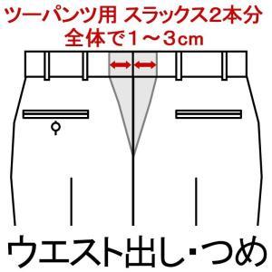 ウエスト補正 (ウエスト詰め ウエスト出し) ツーパンツスーツ用 スラックス2本分|suit-depot