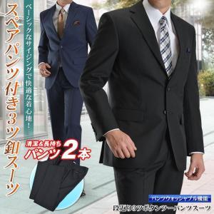 スーツ メンズ 3ツボタン ツーパンツスーツ 秋冬物 段返り メンズ  パンツウォッシャブル ビジネススーツ 送料無料 suit-style