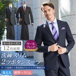 スーツ メンズ 2つボタン スリムスーツ ウール混素材 Wool Blend 秋冬 洗えるパンツウォ...