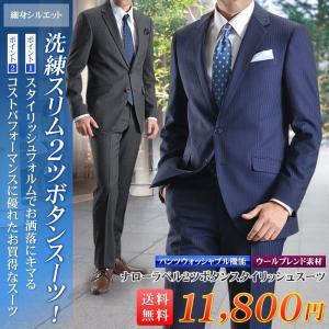 ビジネススーツ メンズ 2つボタン スリムスーツ 秋冬 洗えるパンツウォッシャブル suit-style