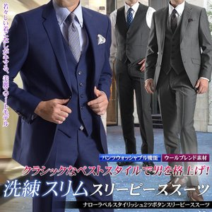 スリーピーススーツ メンズ ビジネススーツ 2ツボタン スリム 秋冬 洗えるパンツウォッシャブル suit-style