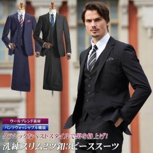 スリーピース スーツ メンズ 秋冬 2ツボタン スリム 3ピース ビジネススーツ 洗えるパンツ ウォ...