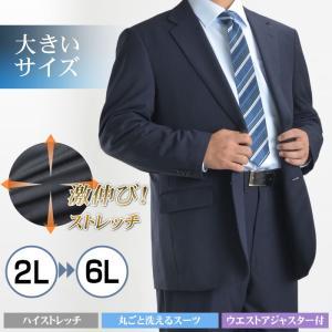 大きいサイズ メンズ スーツ E体 ビジネス ウエスト調整アジャスター 2ツボタン 洗えるパンツウォッシャブル BIG|スーツスタイルMARUTOMI