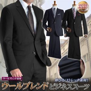 ビジネススーツ メンズ ブラック 安い ネイビー 秋冬 ウール混素材 無地 2つボタン 紳士|スーツスタイルMARUTOMI