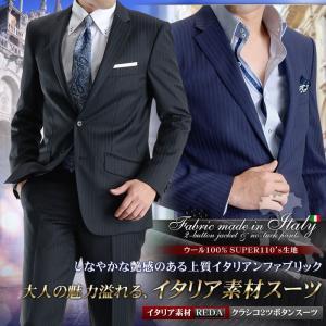 スーツ メンズ イタリア素材 REDA 2ツボタンスーツ SUPER110's ウール100% イタリアンクラシコ 秋冬 インポートブランド|suit-style