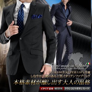 スーツ メンズ イタリア素材 REDA ブランド SUPER110's ウール100% 2ツボタン 秋冬 ビジネス suit suit-style