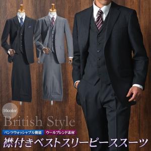 スリーピース スーツ ブリティッシュ段返り3ツ釦 3ピース スーツ 秋冬 洗えるパンツウォッシャブル機能 プリーツ加工 メンズスーツ|suit-style