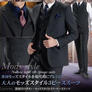 モッズスーツ ベスト付き 秋冬 ナチュラルストレッチ素材 段返り3ツボタン スリーピーススーツ スリム 送料無料 suit-style