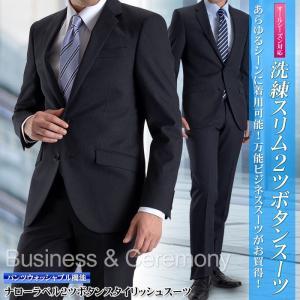 スーツ ビジネススーツ 2つボタン メンズスーツ シングル スリム フォーマル2B 就活 冠婚葬祭 オールシーズン 送料無料|suit-style
