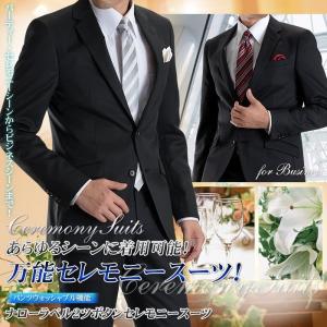 フォーマルスーツ メンズ 礼服 2つボタン スーツ セレモニー 洗えるパンツウォッシャブル スリム メンズ ビジネススーツ 冠婚葬祭 送料無料|suit-style
