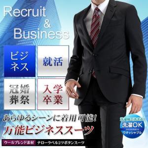 リクルートスーツ メンズ 2ツボタン ビジネススーツ 就活 スリムスーツ オールシーズン対応 洗えるパンツ ウォッシャブル リクルート|スーツスタイルMARUTOMI