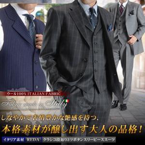 スーツ メンズ ウール100%イタリア素材〔REDA〕クラシコ段返り3ツボタンスリーピーススーツ 秋冬物 ジレ ベスト付き 3ピース 送料無料|suit-style