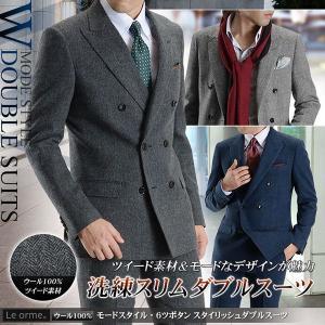ツイード ダブルスーツ メンズ ウール100% 6ツボタン 秋冬物 ツイード素材 スリム 細身 メンズスーツ