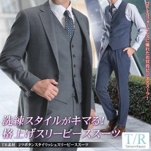 スーツ メンズ ビジネススーツ スリーピーススーツ メンズスーツ TR素材 2B 3ピーススーツ ベスト 送料無料 セール特価 suit-style