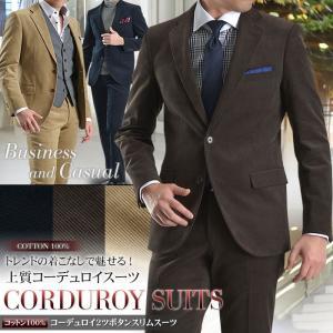 スーツ メンズ 2ボタン スリムスーツ シングル ビジネススーツ 紳士服 コットン100%素材 コーデュロイ 秋冬 suit