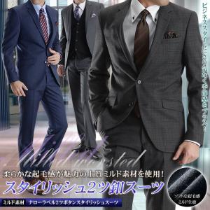 スーツ メンズ 秋冬 2B スリムスーツ ミルド素材 起毛 ビジネススーツ メンズスーツ 紳士服【送料無料】