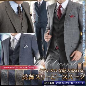 スーツ メンズ ビジネス 2ツボタン スリーピーススーツ 3...