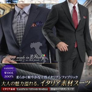 スーツ メンズ ビジネススーツ 段返り3つボタン ウール100%サキソニー インポートブランド イタリア素材 秋冬物 suit-style
