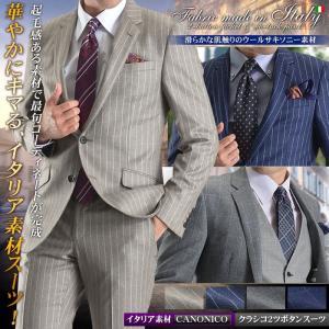 ビジネススーツ メンズ SUPER120'S ウール100%イタリア素材〔CANONICO〕サキソニー2ツボタン|suit-style